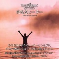 内なるヒーラー(Inner Healer)