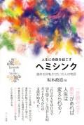 『人生に奇跡を起こす ヘミシンク』〜 運命を好転させた10人の物語 〜
