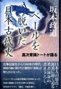 坂本政道 高次意識トートが語る——『ベールを脱いだ日本古代史』