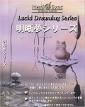 明晰夢シリーズ(DVD)(Lucid Dreaming Series)