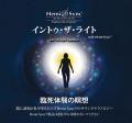 イントゥ・ザ・ライト(Into the Light)光の中へ〜臨死体験の瞑想