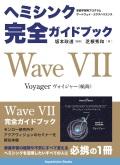 ヘミシンク完全ガイドブック Wave VII - ヴォイジャー(航海)
