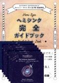 Wave I~VII 7巻セット〈ヘミシンク完全ガイドブック(全7冊合本版)付き〉
