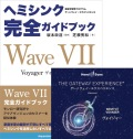 Wave VII(ヘミシンク完全ガイドブック付き)