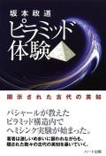 ピラミッド体験 − 開示された古代の英知