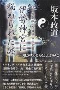 坂本政道 伊勢神宮に秘められた謎 ——『ベールを脱いだ日本古代史 II』