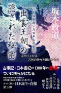 坂本政道 出雲王朝の隠された秘密 ——『ベールを脱いだ日本古代史 III』