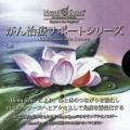 がん治療サポートシリーズ(4CD)(Cancer Support Series)