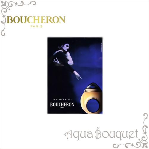 ブシュロン ブシュロン オードパルファム 1.6ml BOUCHERON EDP