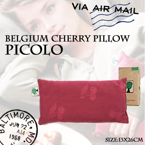 イナチュラ ベルギー チェリーピロー ピッコロ INATURA BELGIUM CHERRY PILLOW PICOLO
