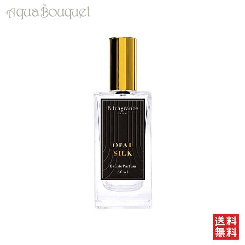 【正規取扱店】アールフレグランス オパール シルク オードパルファン 50ml R fragrance OPAL SILK EDP [4589784210042]