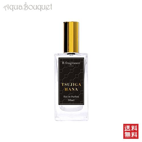 アールフレグランス 辻が花 オードパルファン 50ml R fragrance TSUJIGA HANA EDP [4589784210059]