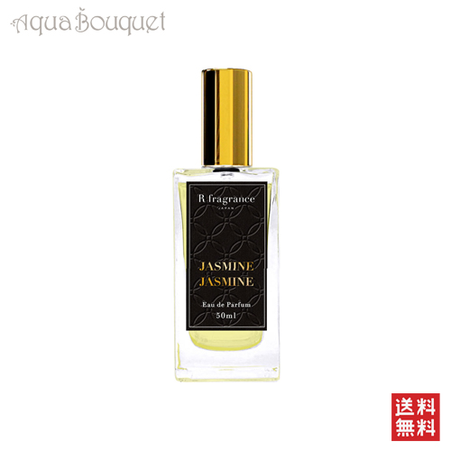【正規取扱店】アールフレグランス ジャスミン ジャスミン オードパルファン 50ml R fragrance JASMINE JASMINE EDP [4589784210066]