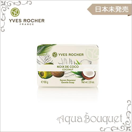 【宅配便のみ対応】イヴロシェ ココナッツ  ソープ  80g YVES ROCHER COCONUT SOAP(イブロシェ)