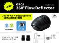 ORCA 360°フローディフレクター
