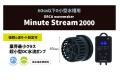 ORCA Minute Stream2000(送料無料)