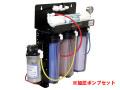 【入荷待ち】ハートトレード RO浄水器 クロノスレイン+加圧ポンプSet(送料無料)