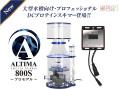 【取り寄せ商品】ZOOX アルティマDCプロテインスキマー ALTIMA 800S 【送料無料】