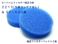 エーハイム 粗目フィルターパッド2枚入 EF-500用(品番:2616137)