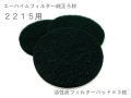 エーハイム 活性炭フィルターパッド3枚入 2215用(品番:2628150)