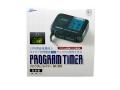 ニッソー プログラムタイマー NT−301