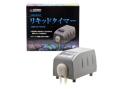 カミハタ ドージングポンプ リキッドタイマー 増設ユニット(接続専用)