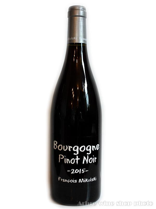 [2015]ブルゴーニュ(赤)/フランソワ・ミクルスキ   Bourgogne Rouge/FRANCOIS MIKULSKI  赤 750ml