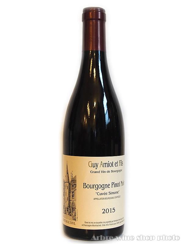 [2015]ブルゴーニュ ピノ・ノワール キュヴェ シモーヌ/ギィ・アミヨ・エ・フィス Bourgogne Pinot Noir Cuvee Simone/AMIOT Guy et Fils 赤 750ml