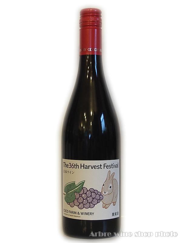 第36回収穫祭記念赤ワイン/ココファーム 750ml