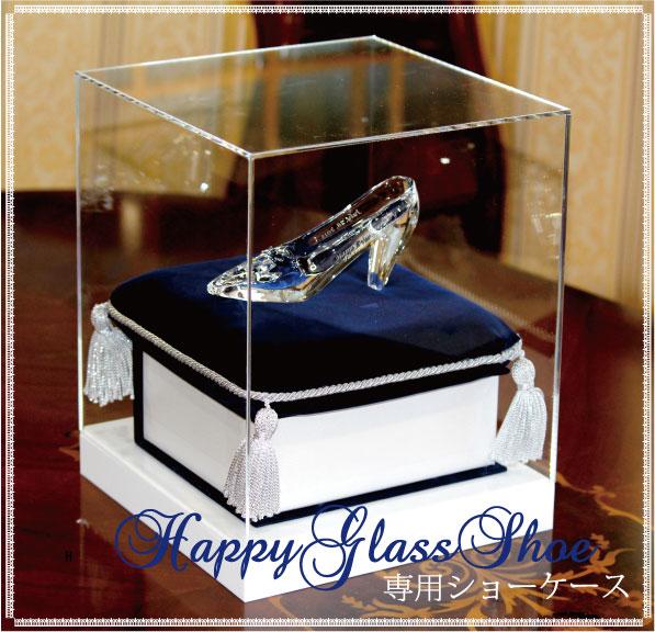 ガラスの靴 HappyGlassShoe 専用ディスプレイケース