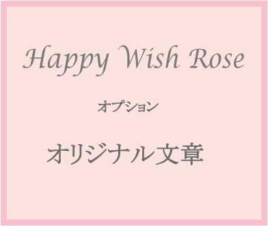 美女と野獣 魔法の薔薇【Happy Wish Rose 】 オプション オリジナルメッセージ