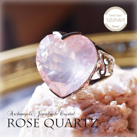 天然石 パワーストーン|ローズクォーツ 薔薇水晶 ハート型 リング 指輪 13号 silver925 プレゼント アーキエンジェルズ
