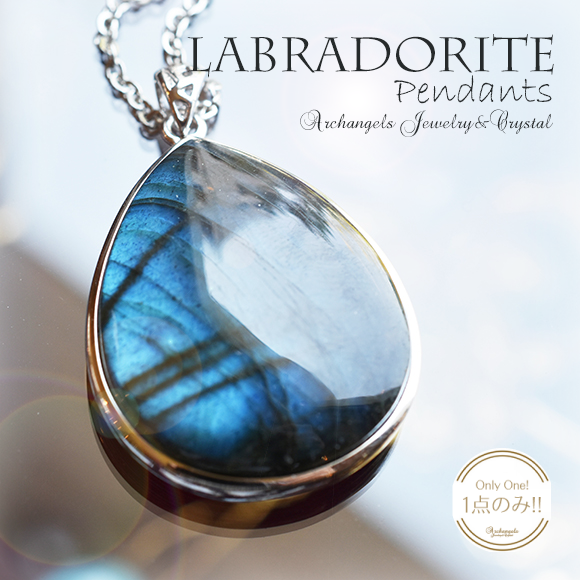 天然石 パワーストーン|ラブラドライト Labradorite シルバー Silver  ペンダント アーキエンジェルズ 大分市