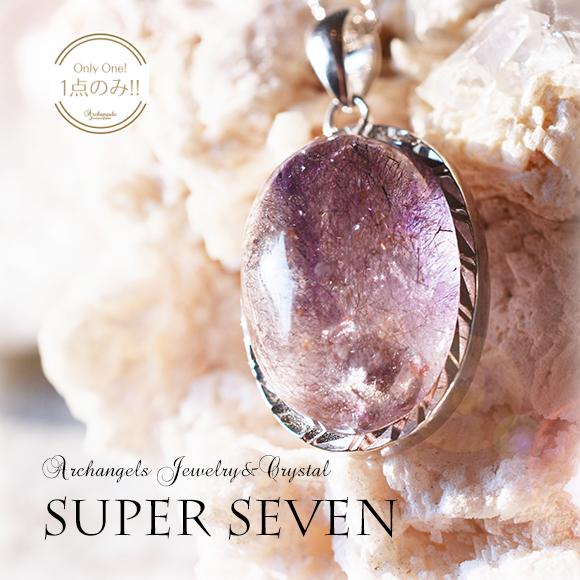 天然石 パワーストーン|スーパーセブン セイクリッドセブン ペンダント silver925 プレゼント アーキエンジェルズ