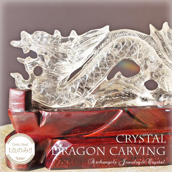 天然石 パワーストーン ドラゴン 龍 竜 クリアクォーツ 水晶 ルチルクォーツ 針入り水晶 カーヴィング アーキエンジェルズ