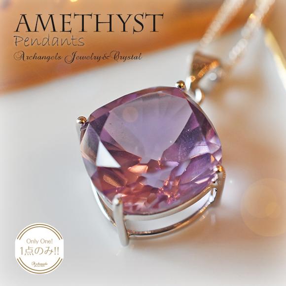 天然石 パワーストーン|アメジスト 紫水晶 Amethyst 癒やし ヒーリング 守護石 ペンダント アーキエンジェルズ 大分市