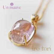 天然石 パワーストーン|クンツァイト ダイヤモンド ダイアモンド Un mauve アンモーヴ ペンダント アーキエンジェルズ