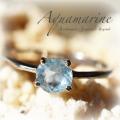 天然石 パワーストーン|リング 指輪 アクアマリン ハート