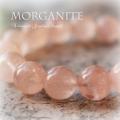 天然石 パワーストーン|モルガナイト ブレス ブレスレット アーキエンジェルズ