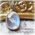 天然石 パワーストーン|ブルームーンストーン ペンダント silver925 アーキエンジェルズ