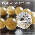 天然石 パワーストーン|ドラゴン 龍 竜 辰 ルチルクォーツ 水晶 クリアクォーツ 金運 ブレスレット メンズ