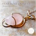 天然石 パワーストーン|スターローズクォーツ Star Rose Quartz ワイヤーペンダント ペンダント アーキエンジェルズ
