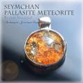 天然石 パワーストーン|セイムチャン パラサイト隕石 メテオライト ロシア産 ペンダント 天然隕石 アーキエンジェルズ 大分市