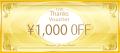 天然石 パワーストーン 15周年記念 割引チケット ギフトカード 20%OFF 割引券 オーダーブレス ブレスレット