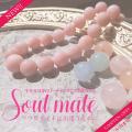 天然石 パワーストーン |ソウルメイト Soulmate Soul mate 運命の出会い 出逢い 恋愛運 オーダーブレス