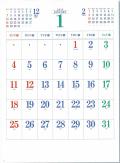 名入れカレンダー H176 ニューカラー文字月表 100冊
