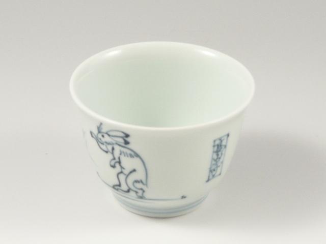 高山寺(鳥獣戯画) 反千茶
