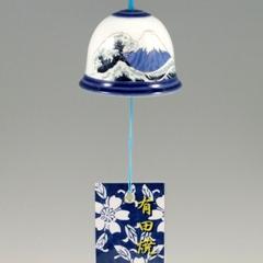 波富士 有田焼風鈴