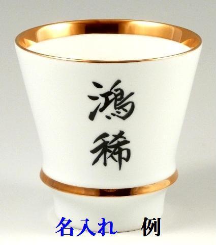 【オリジナル名入れ】  エンゼルリング(渕金) 至高の焼酎グラス<オリジナル>