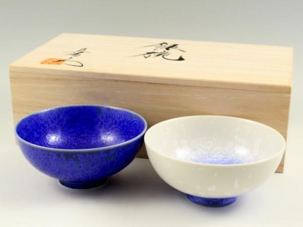 <真右エ門窯>瑠璃水滴・藍染水滴 組茶碗